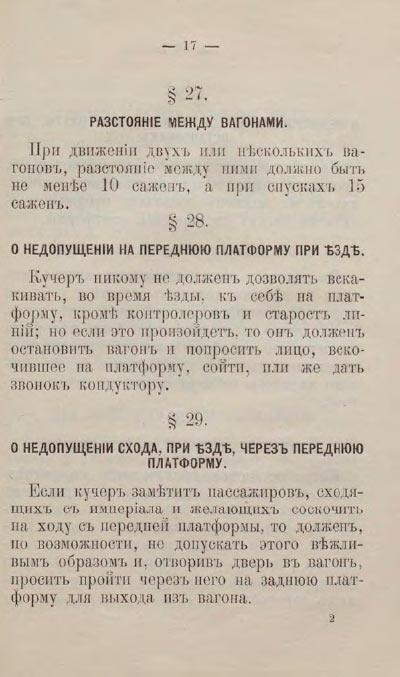Инструкции-кучерам-конки-17