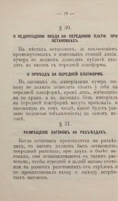 Инструкции-кучерам-конки-18