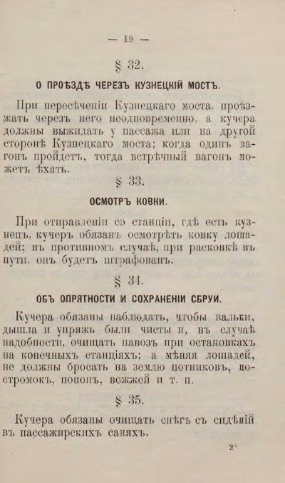 Инструкции-кучерам-конки-19
