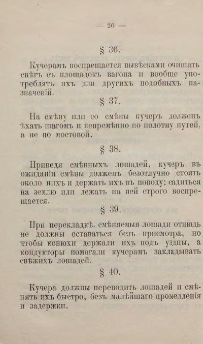 Инструкции-кучерам-конки-20