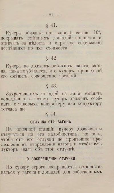 Инструкции-кучерам-конки-21