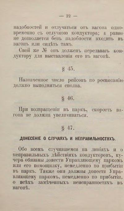 Инструкции-кучерам-конки-22