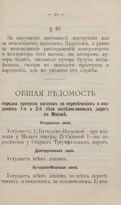 Инструкции-кучерам-конки-23