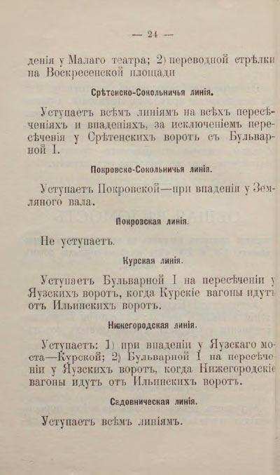 Инструкции-кучерам-конки-24