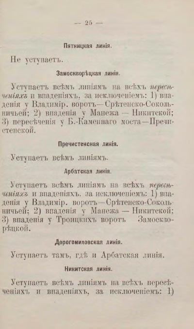 Инструкции-кучерам-конки-25