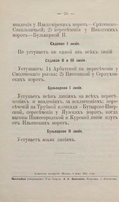 Инструкции-кучерам-конки-26