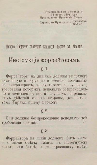 Инструкции-кучерам-конки-27