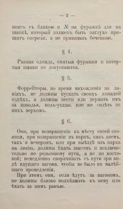 Инструкции-кучерам-конки-28