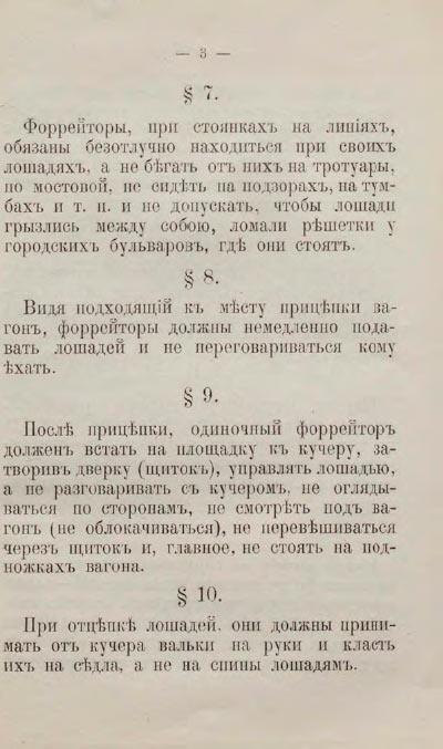 Инструкции-кучерам-конки-29
