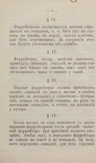 Инструкции-кучерам-конки-30