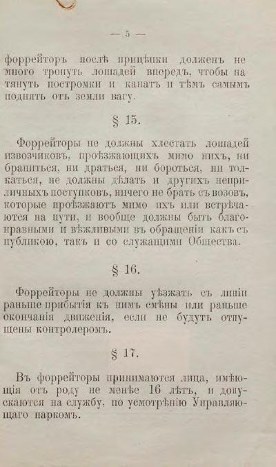 Инструкции-кучерам-конки-31
