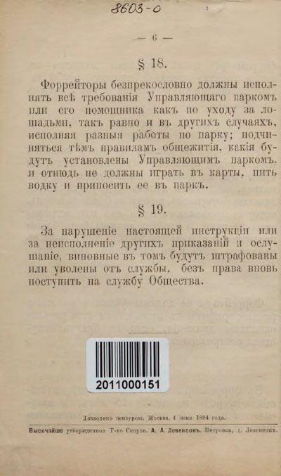Инструкции-кучерам-конки-32