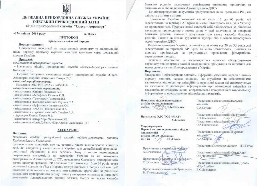 """Пограничники отрицают запрет на въезд мужчинам из России: """"Усилен контроль второй линии"""" - Цензор.НЕТ 7608"""