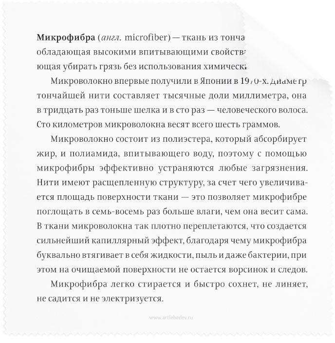 microfibrus-tekstus