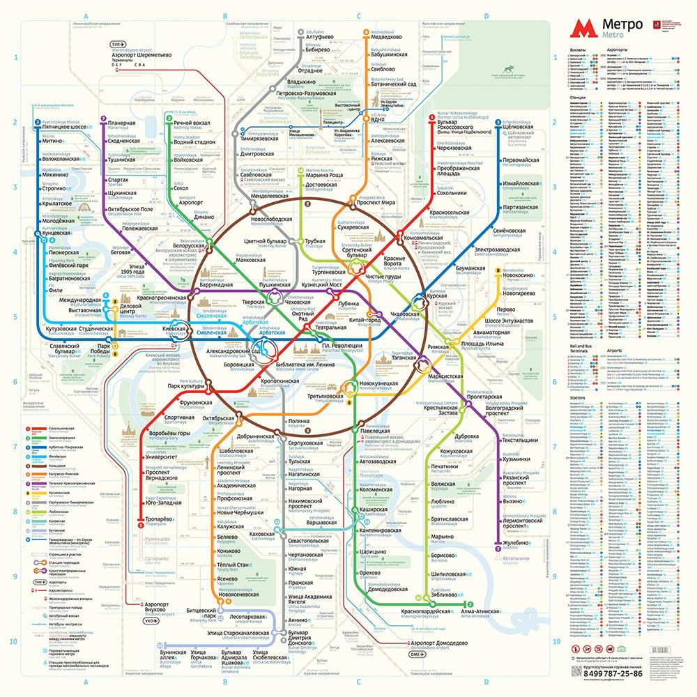 первая схема карта московского метрополитена