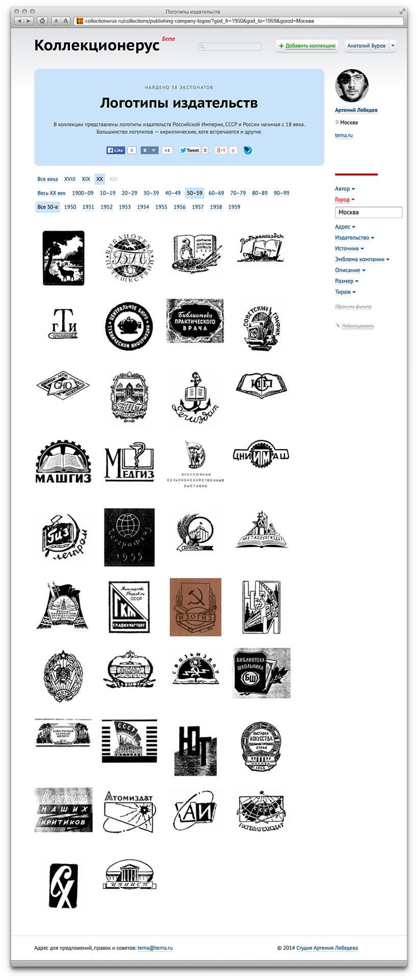 collections-logos