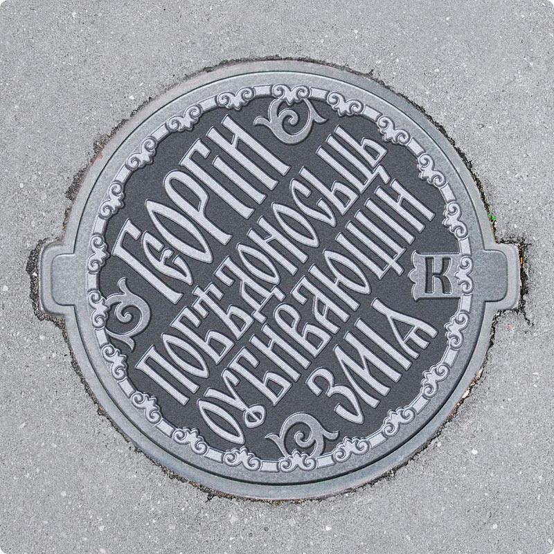Люки для Москвы