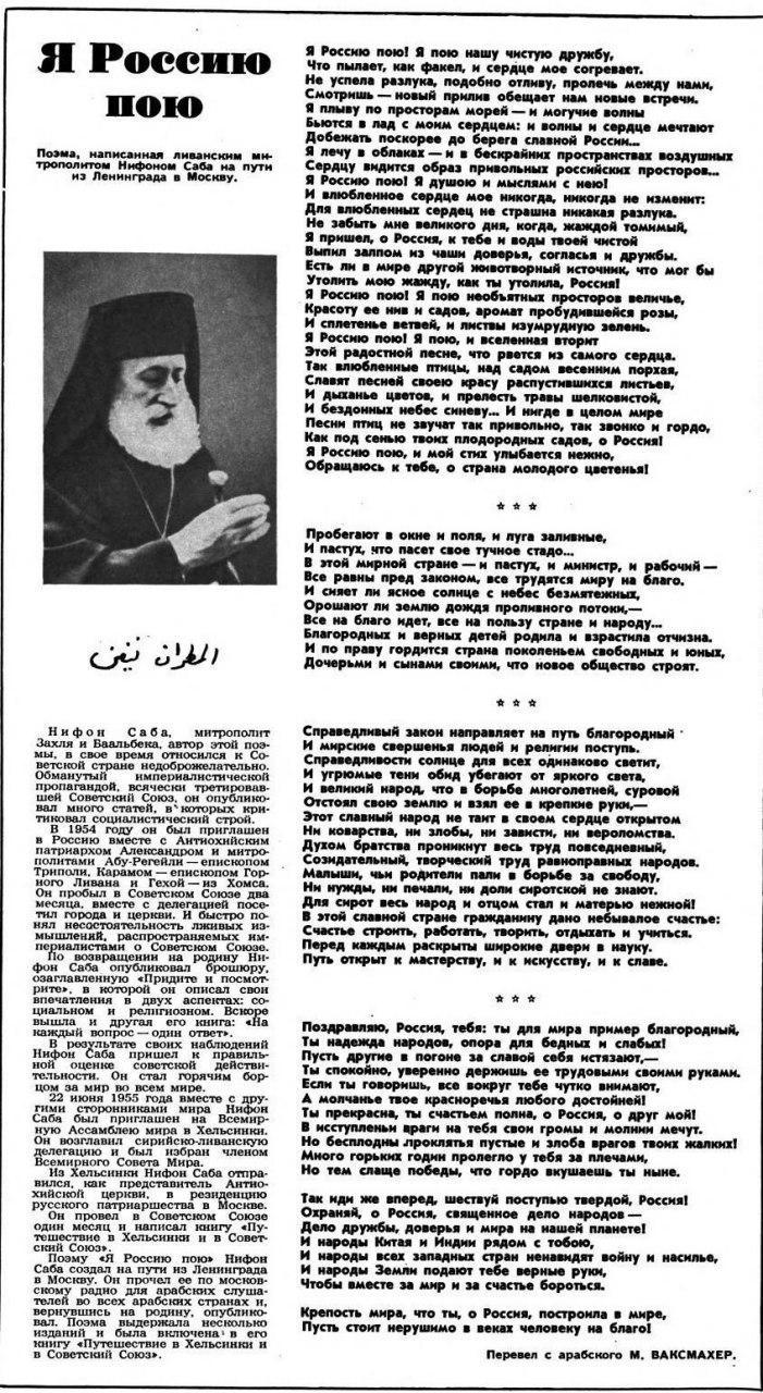 Ливанский митрополит Нифон побывал в Советском Союзе в 1950-х и написал комплиментарную по отношению к СССР книгу, в которой есть и указанная поэма. На русском опубликована в «Огоньке». 1956 г.