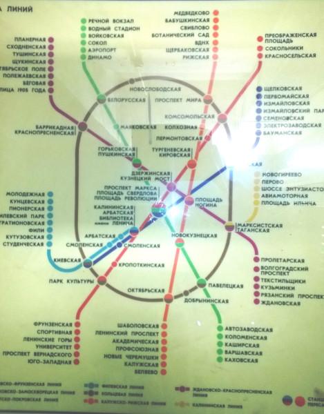 Московском метрополитене.