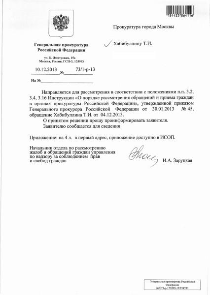 Хабибуллин ТИ.171899 Генеральная прокуратура 10.12.2013