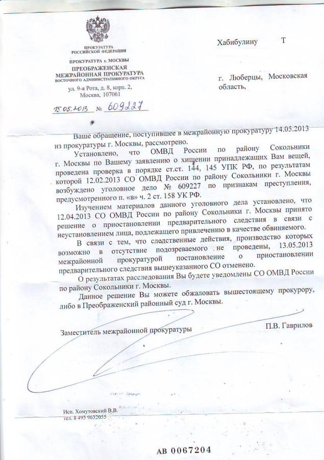 Ответ из Преображенской прокуратуры (2)