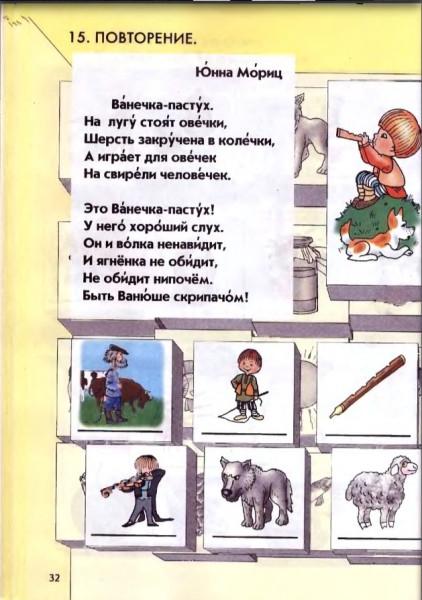 Ванечка- пастух
