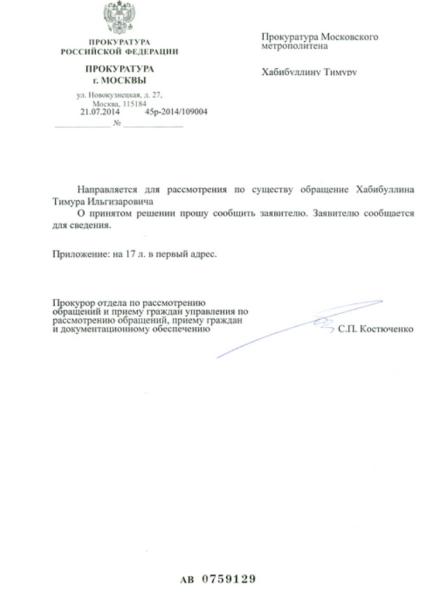 Прокуратура Москвы о метро