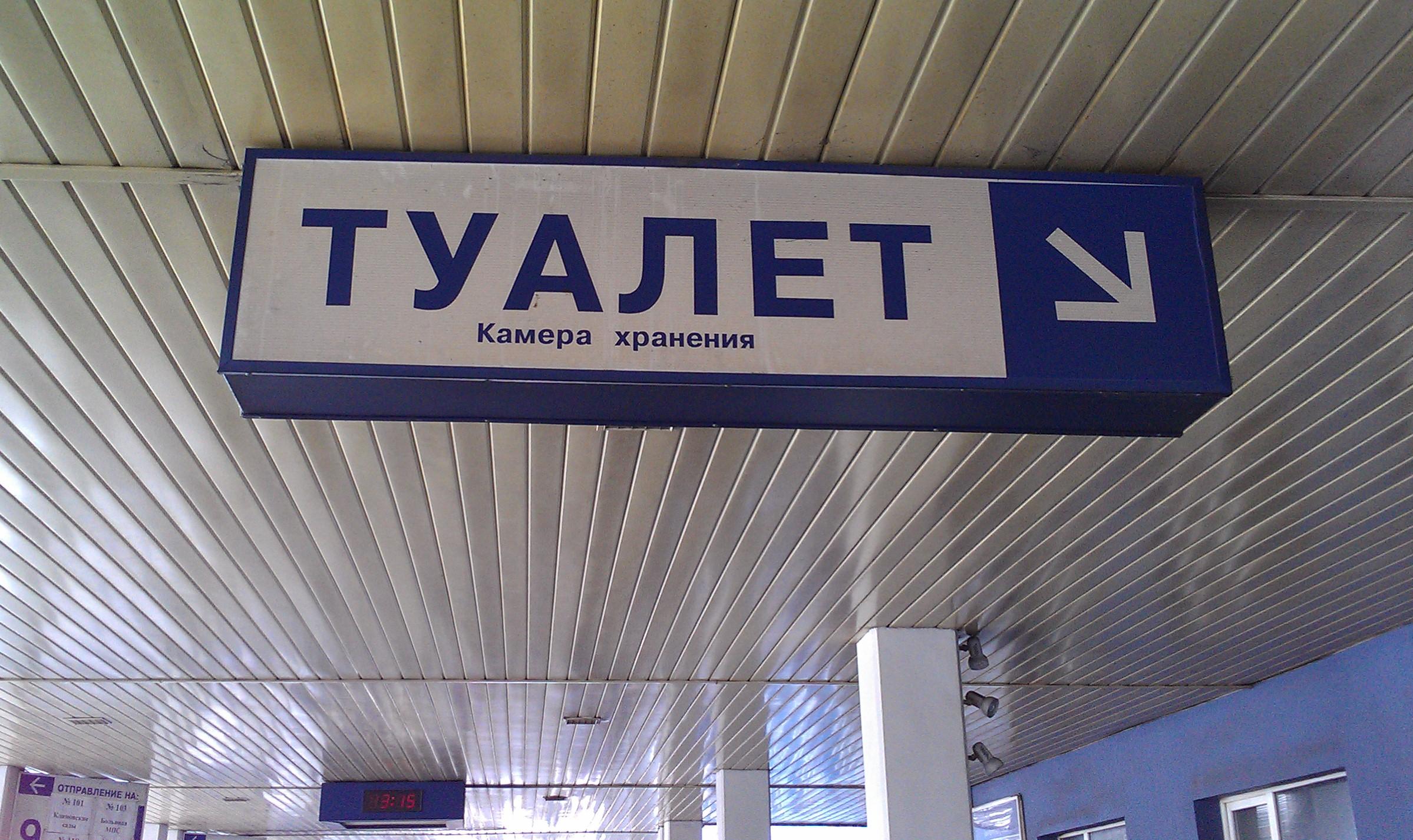 Туалеты на вокзалах порно 1 фотография