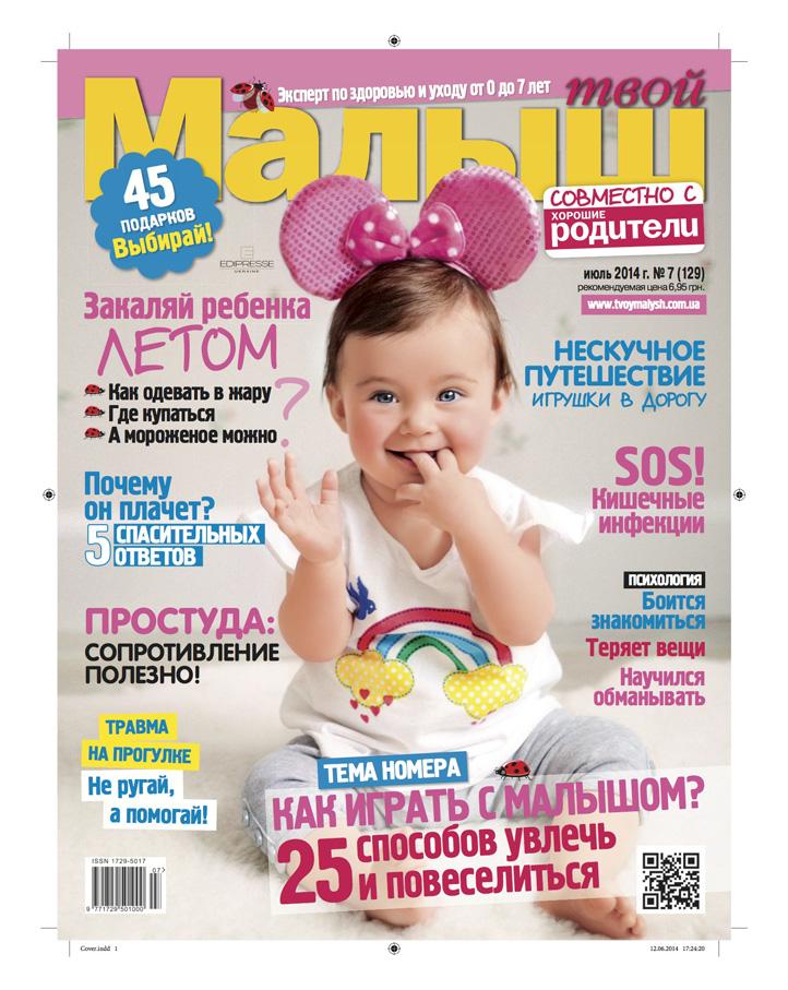 Cover_TM_7-2014