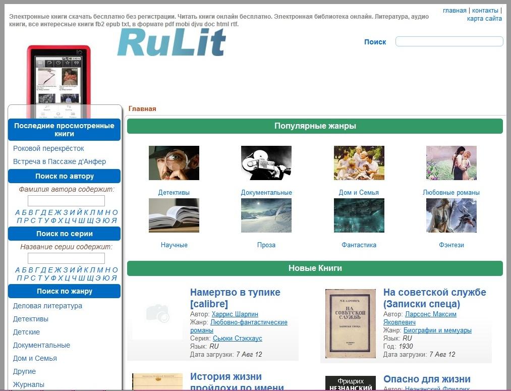 Русско датский словарь читать
