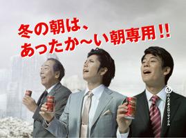 「ワンダ」ブランド新TVCM放映 「朝の幻覚」編