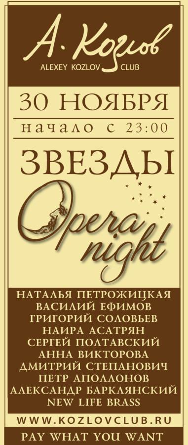 AfishaClub-OperaStars2