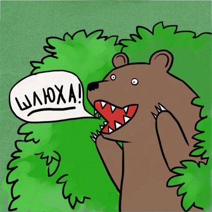 медведь-кричит-шлюха