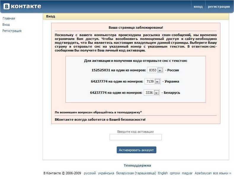 Поскольку с вашего компьютера происходила рассылка спам-сообщений, мы временно ограничили Вам доступ. Чтобы возобновить полноценный доступ к сайту необходимо подтвердить, что Вы являетесь настоящим владельцем данной страницы. Выберите Вашу страну и отправьте смс на указанный номер с указанным текстом. В ответном смс-сообщении Вы получите Ваш личный код активации