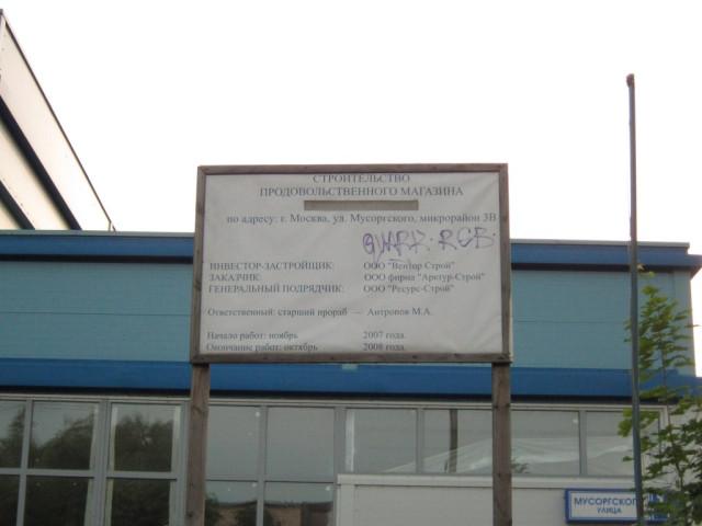 Срок строительства магазина увеличен почти в три раза