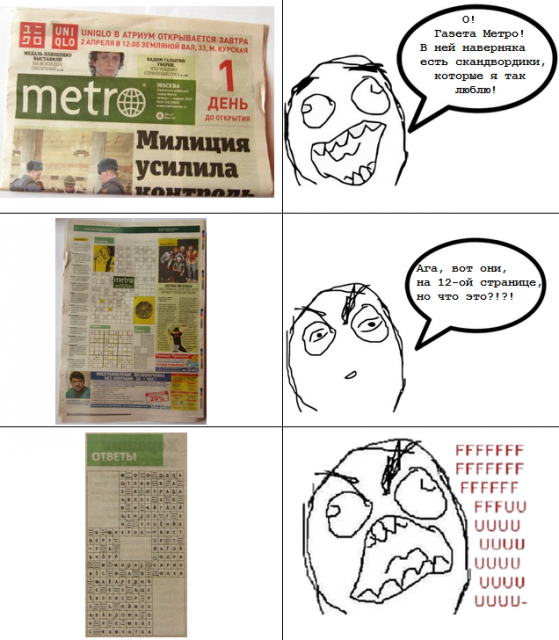 Газета «Метро». Сканворды. Fffffffuuuuuuu