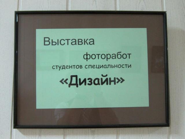 МИЭМ. Выставка работ кафедры «Дизайн»