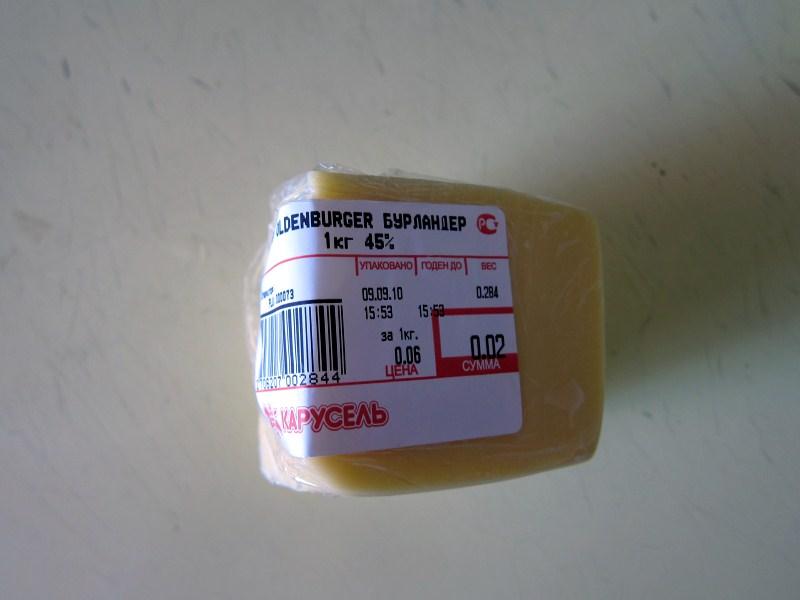 Сыр Oldenburger Бурландер. 6 копеек за килограмм
