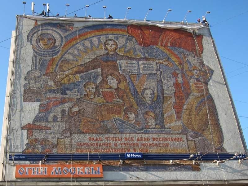 Стена на Сущевском валу.