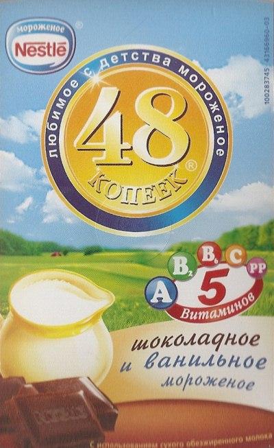 Мороженое Nestle. Шоколадное и ванильное. Сорок восемь копеек. Любимое с детства. С использованием сухого обезжиренного молока.5 витаминов. A, B2, B6, C, PP