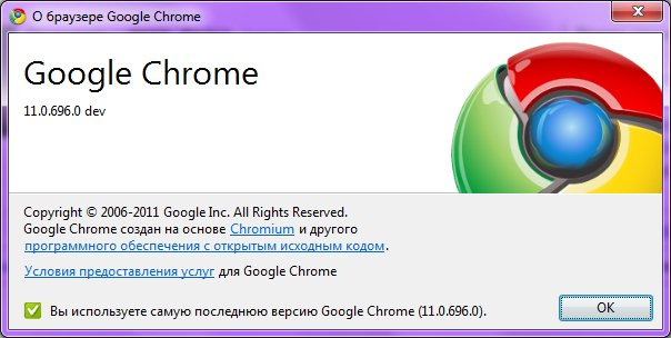 Google Chrome 11.0.696.0 dev
