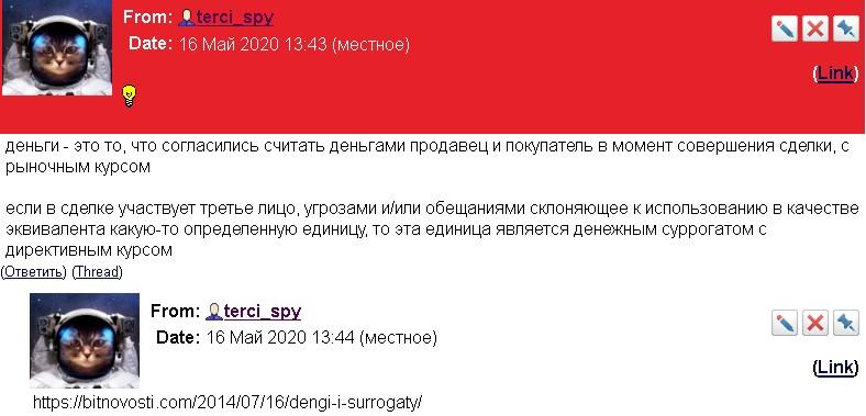 https://bitnovosti.com/2014/07/16/dengi-i-surrogaty/