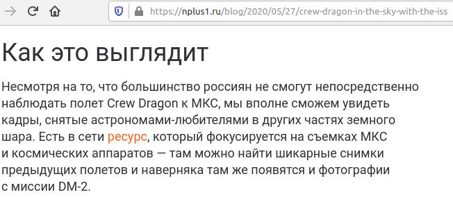 https://nplus1.ru/blog/2020/05/27/crew-dragon-in-the-sky-with-the-iss