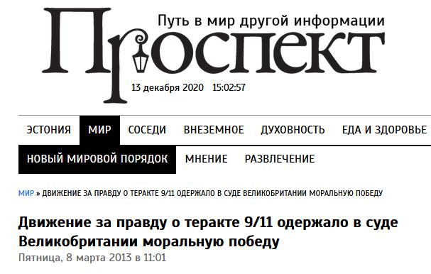 http://rus.telegram.ee/maailm/dvizhenie-za-pravdu-o-terakte-911-oderzhal