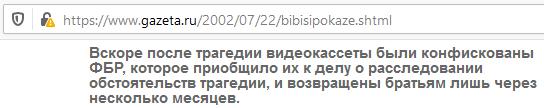 https://www.gazeta.ru/2002/07/22/bibisipokaze.shtml