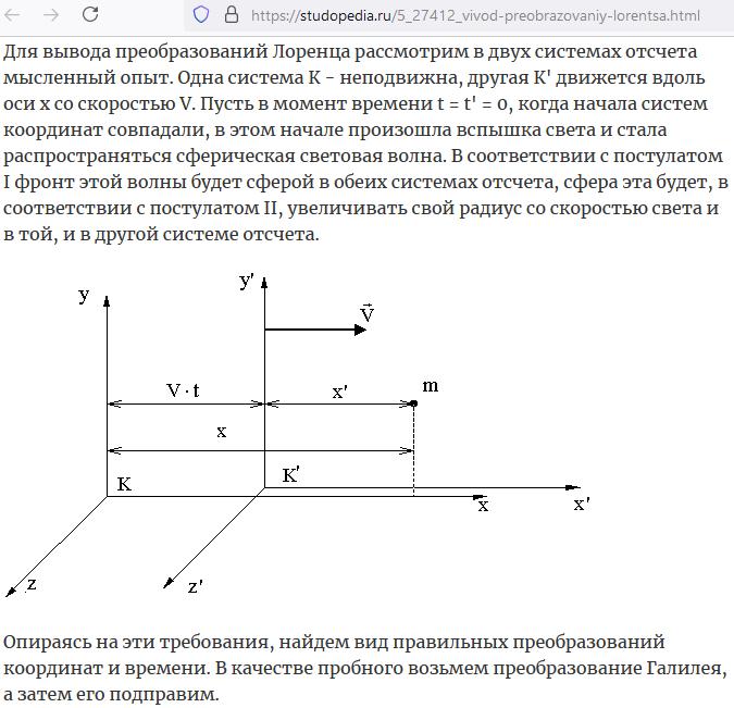https://studopedia.ru/5_27412_vivod-preobrazovaniy-lorentsa.html