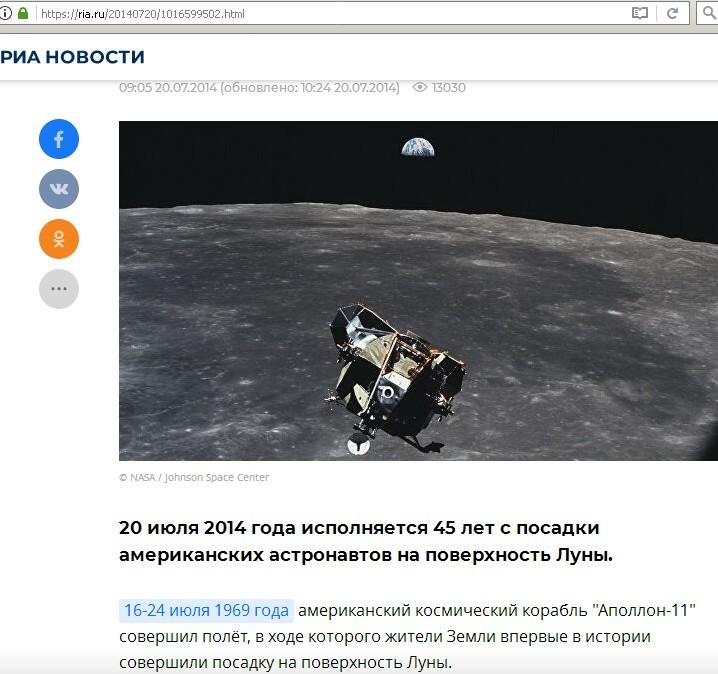 https://ria.ru/20140720/1016599502.html