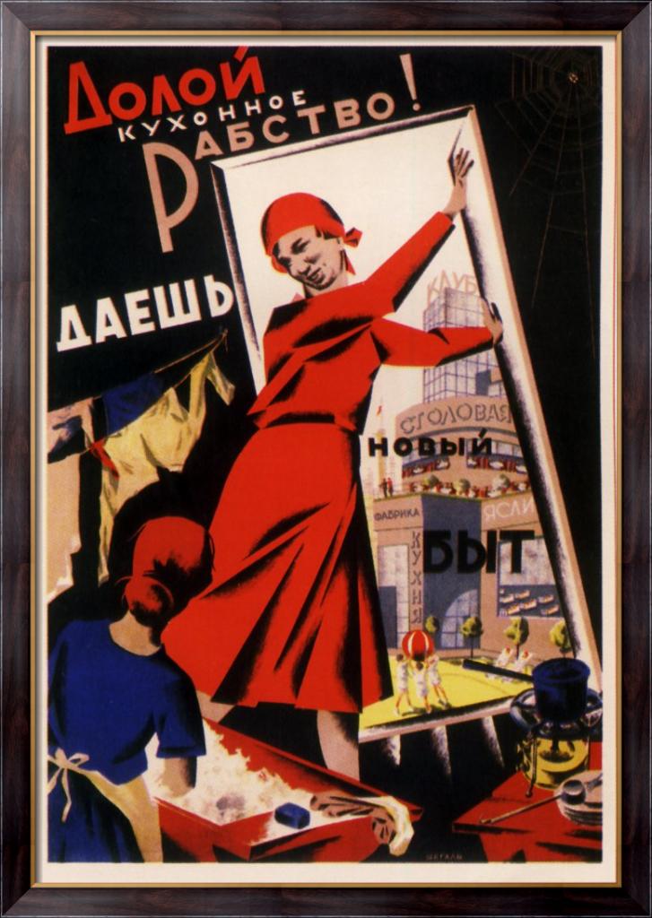 doloy-kuhonnoe-rabstvo-1931