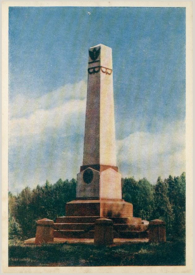 Креативные рисунки, памятники на поле бородино открытки до 1917г выпуска