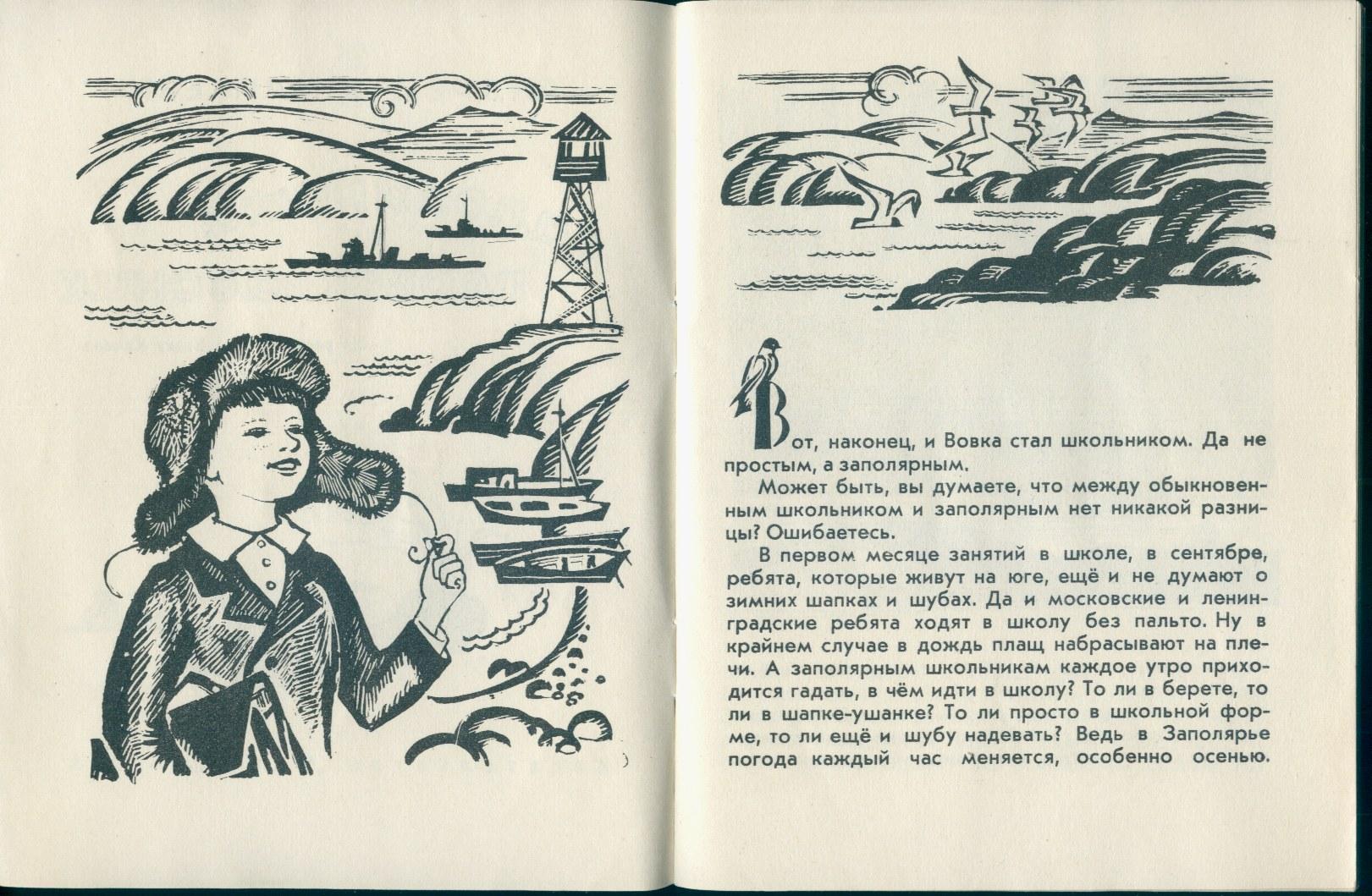 Читать книги петровой елены владимировны лейна 4